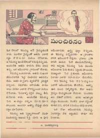 July 1971 Telugu Chandamama magazine page 50
