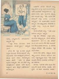 July 1971 Telugu Chandamama magazine page 14