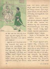 July 1971 Telugu Chandamama magazine page 32