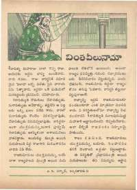 July 1971 Telugu Chandamama magazine page 53