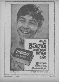 July 1971 Telugu Chandamama magazine page 75