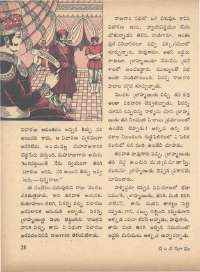 July 1971 Telugu Chandamama magazine page 38
