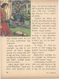 July 1971 Telugu Chandamama magazine page 20