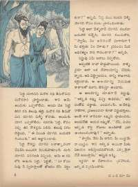 July 1971 Telugu Chandamama magazine page 16