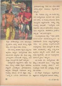 November 1971 Telugu Chandamama magazine page 62
