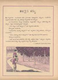 November 1971 Telugu Chandamama magazine page 54