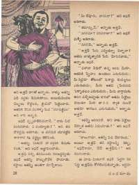 November 1971 Telugu Chandamama magazine page 38