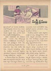 November 1971 Telugu Chandamama magazine page 51