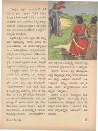 November 1971 Telugu Chandamama magazine page 25