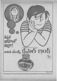 November 1971 Telugu Chandamama magazine page 81