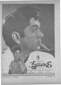 November 1971 Telugu Chandamama magazine page 5