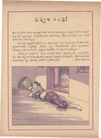 November 1971 Telugu Chandamama magazine page 50