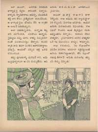 November 1971 Telugu Chandamama magazine page 29