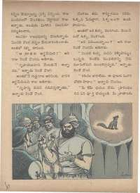 November 1971 Telugu Chandamama magazine page 16