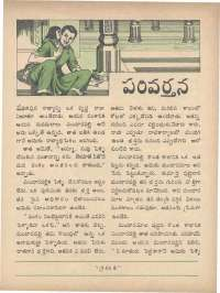 November 1971 Telugu Chandamama magazine page 41