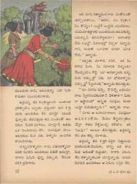 November 1971 Telugu Chandamama magazine page 22