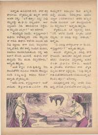 November 1971 Telugu Chandamama magazine page 47