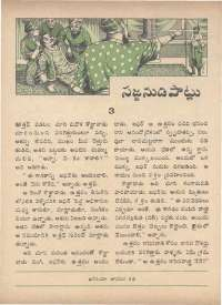 November 1971 Telugu Chandamama magazine page 37