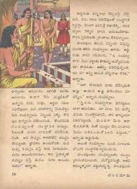 November 1971 Telugu Chandamama magazine page 64