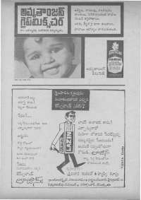 November 1971 Telugu Chandamama magazine page 80