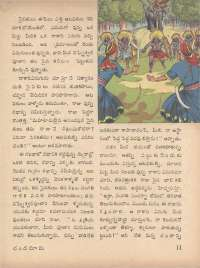 November 1971 Telugu Chandamama magazine page 21