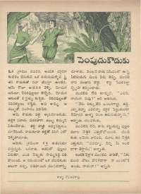 November 1971 Telugu Chandamama magazine page 48
