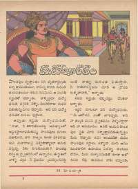 November 1971 Telugu Chandamama magazine page 59