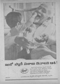 November 1971 Telugu Chandamama magazine page 6