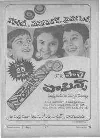 November 1971 Telugu Chandamama magazine page 3