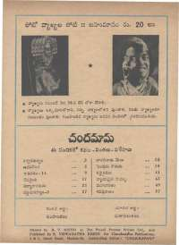 November 1971 Telugu Chandamama magazine page 74