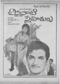 November 1971 Telugu Chandamama magazine page 82
