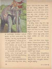 November 1971 Telugu Chandamama magazine page 24