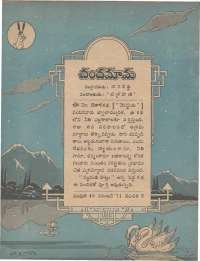 November 1971 Telugu Chandamama magazine page 11