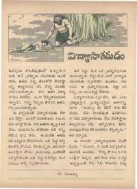 November 1971 Telugu Chandamama magazine page 33