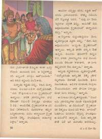November 1971 Telugu Chandamama magazine page 60
