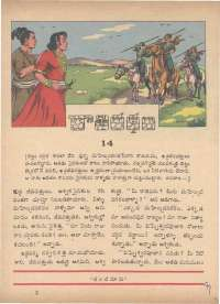 November 1971 Telugu Chandamama magazine page 19