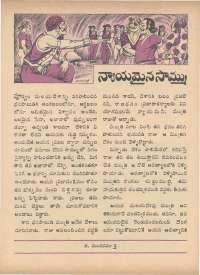 November 1971 Telugu Chandamama magazine page 55