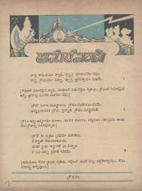 November 1971 Telugu Chandamama magazine page 12