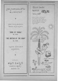 November 1971 Telugu Chandamama magazine page 4