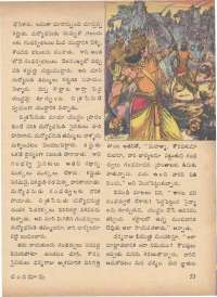 November 1971 Telugu Chandamama magazine page 63