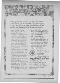 November 1971 Telugu Chandamama magazine page 78