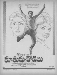 November 1971 Telugu Chandamama magazine page 79