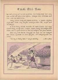 November 1971 Telugu Chandamama magazine page 58