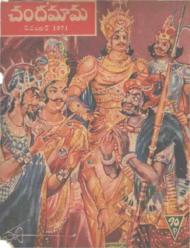 November 1971 Telugu Chandamama magazine cover page