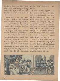 November 1971 Telugu Chandamama magazine page 18
