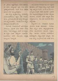 November 1971 Telugu Chandamama magazine page 17