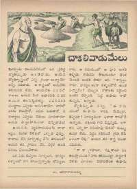 November 1971 Telugu Chandamama magazine page 45