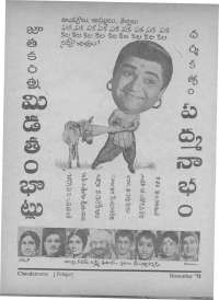 November 1971 Telugu Chandamama magazine page 9