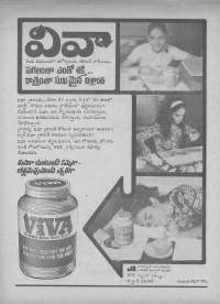 November 1971 Telugu Chandamama magazine page 77