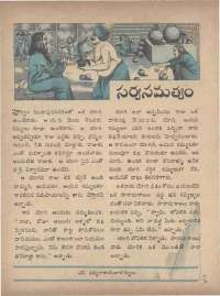 November 1971 Telugu Chandamama magazine page 13